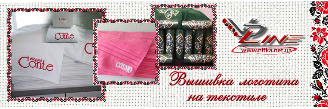 вышивка логотипа на полотенце, халате и текстиле