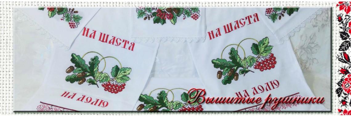 свадебные рушники с вышивкой