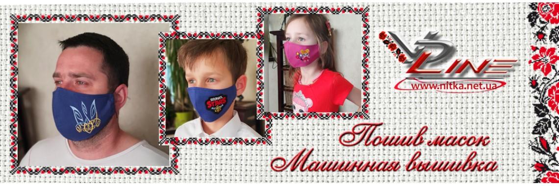 маски многоразовые с вышивкой