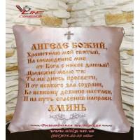 Подушечка с вышитой молитвой «Ангеле Божий!» на русском языке