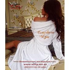 Халат с вышивкой  для любимой, именная вышивка на халате