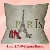"Подушка с вышивкой ""Париж"" цвета какао"