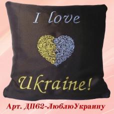 Декоративная подушка с вышивкой «I love Ukraine!»