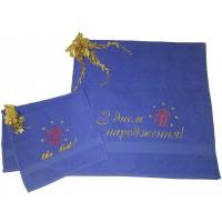 Набор полотенец с вышивкой «З днем народження!»