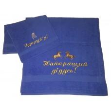 Подарочный набор полотенец с вышивкой «Найкращий дідусь!»