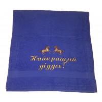 Махровое полотенце с вышивкой «Найкращий дід!»