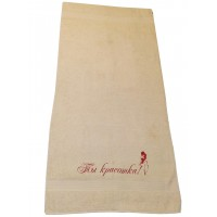Махровое полотенце с вышивкой «Ты красотка!»