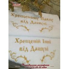 Подарок для крестных - мягкое полотенце с вышивкой