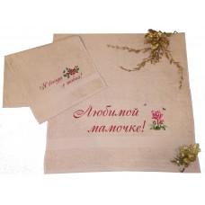 Набор полотенец с вышивкой «Любимой мамочке!»