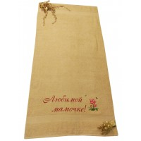 Полотенце с вышивкой «Любимой мамочке!»