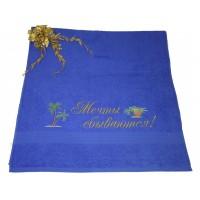 Махровое полотенце с вышивкой «Мечты сбываются!»