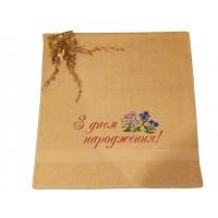 Махровое полотенце с вышивкой «З днем народження!»