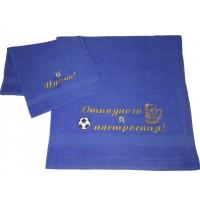 Подарочный набор полотенец с вышивкой «Отпадного настроения!»