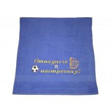 Махровое полотенце с вышивкой «Отпадного настроения!»