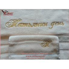 Комплект махровых полотенце с индивидуальной вышивкой - лучший подарок дочери