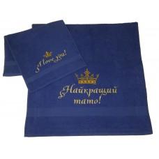 Подарочный набор полотенец с вышивкой «Найкращий тато!»