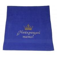 Махровое полотенце с вышивкой «Найкращий тато!»