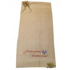 Махровое полотенце с вышивкой «Найкраща вчителька!»